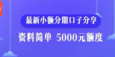 【牛客栈】最新小额分期口子 额度最高5000元