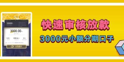 【月光侠分期】3000元额度小额分期口子 快速审核放款