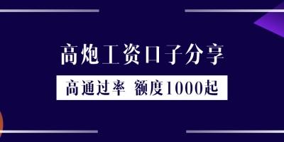 【大王贷款】高通过率高炮工资口子 额度1000起