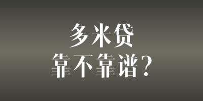 微贷网的多米贷怎么样靠不靠谱?多米贷会上征信吗?