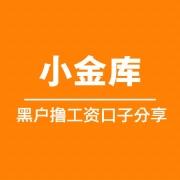 【小金库】最新7天口子申请入口  黑户撸工资口子分享