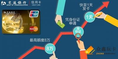 申请交行信用卡老是被拒咋回事?导致下卡失败问题原来出在这了!