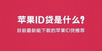 苹果ID贷是什么?目前最新能下款的苹果ID贷高炮口子推荐