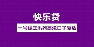 【放水】快乐贷一号钱庄系列高炮口子复活  已有黑户下款案例