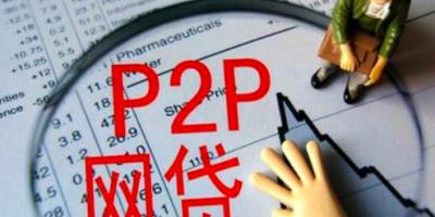 明确规则 深圳推出网贷平台良性退出投票系统