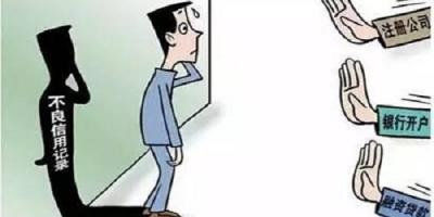个人征信不良有什么影响吗及后果是否严重?真的伤不起!