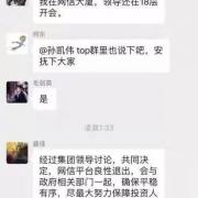 """网信被传""""清盘"""" 各方投资者围堵集团旗下公司"""