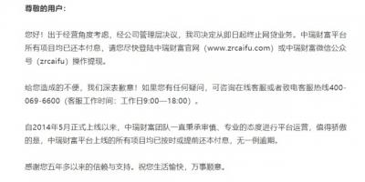 中瑞财富宣布退出网贷业务 项目都已还本付息