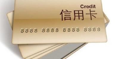 信用卡数量多会怎么样及有什么影响?后果是你意想不到的!