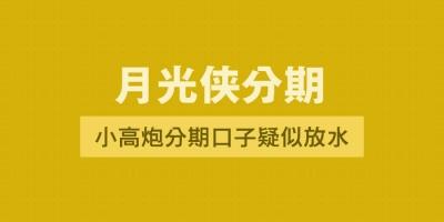 【放水】月光侠分期,3期高炮分期口子疑似放水中,已有黑户下款案例!
