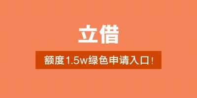 【立借】最新上线大额分期口子APP,附绿色申请入口!