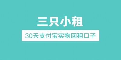 【三只小租】高通过率支付宝信用回租口子申请入口,最新30天分期口子推荐!
