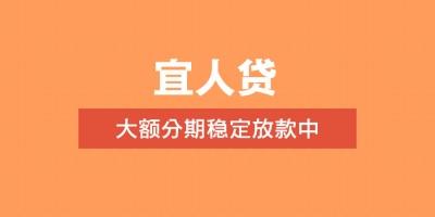 【宜人贷】正规大额分期产品 公积金模式下款115000!