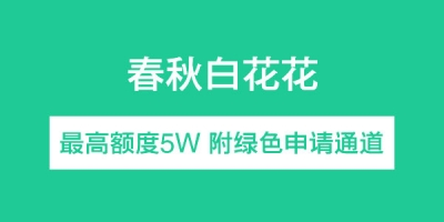 【春秋白花花】春秋航空旗下大额分期口子  最高额度5W 附绿色申请通道