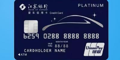 【秒批】江苏银行信用卡秒批出结果,附曲线提额方法