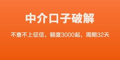 【口子破解】新上线小金鹿分期口子,不查不上征信,额度3000起,周期32天