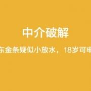 【中介破解】京东金条疑似小放水,无需信用卡只需人脸识别