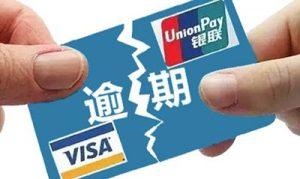 网贷逾期或是强制高炮后会影响银行贷款和办理信用卡吗?
