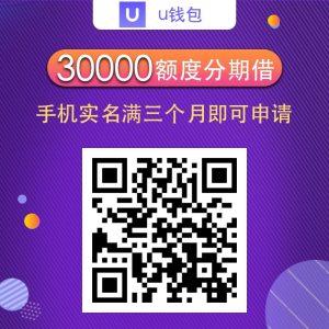 【U钱包】中介热炒大额分期口子 高通过率绿色申请入口