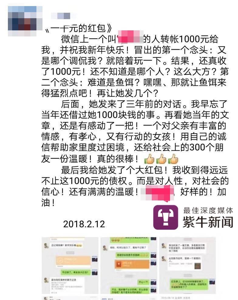 女孩朋友圈借钱:找300人各借千元!结果......