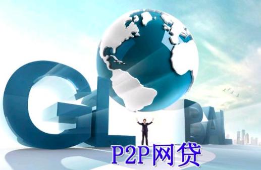 有望备案的P2P平台你知道几个?