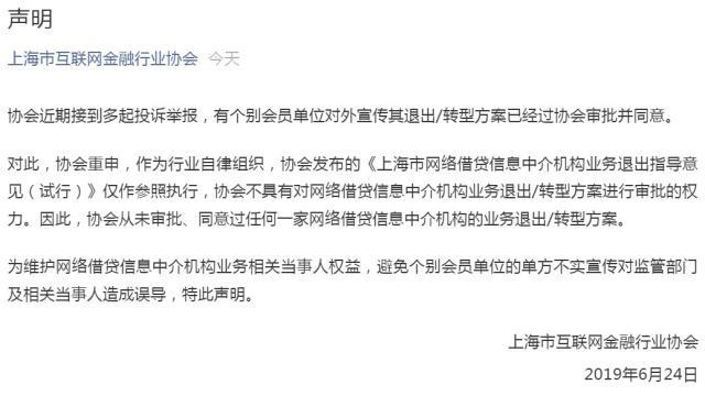 上海互金协会辟谣 未同意任何一家网贷转型方案