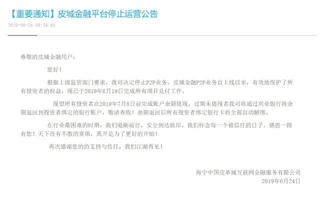 海宁皮城旗下皮城金融宣布停运 已兑付完本息