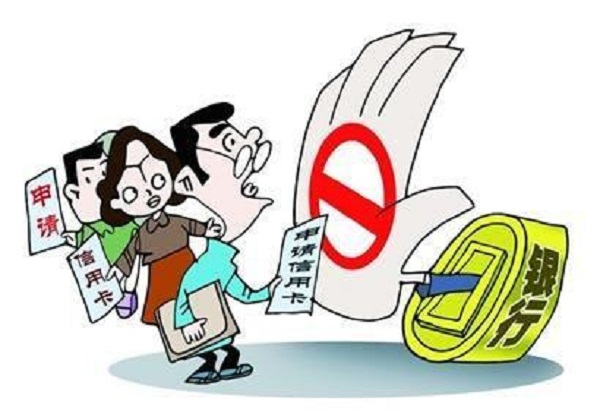 申请信用卡老是被拒绝怎么办及有什么技巧吗?掌握这几点准能申卡成功!