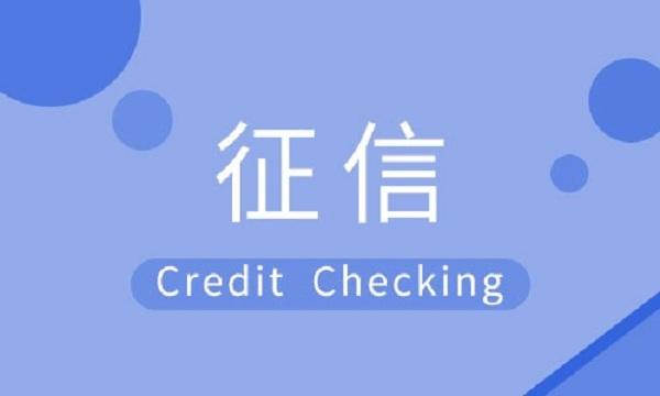 征信查多少次算超查了及会导致不能贷款?超过这个次数就危险了!