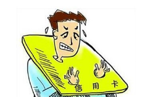 信用卡逾期不还会怎么样及后果是什么?严重的还会面临被起诉的风险!